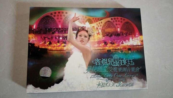 容祖儿:容祖儿 姚钰 莫拉维亚交乐团音乐会(3DVD) 晒单图