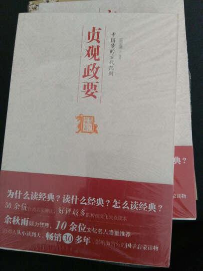 中国历代经典宝库:中国梦的古代范例·贞观政要 晒单图