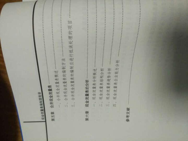 现金流量表编制跟我学 晒单图