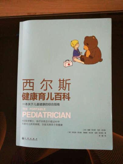 西尔斯健康育儿百科 讲透西尔斯亲密育儿百科中没讲透的健康育儿知识 新生儿护理图书籍 晒单图