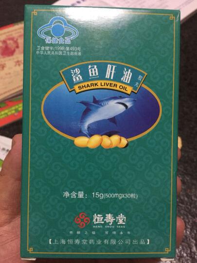 恒寿堂鲨鱼肝油胶丸0.5g*120粒 鱼油软胶囊 4瓶装 晒单图