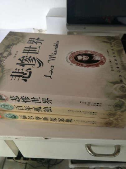 百年孤独+悲惨世界+福尔摩斯探案集英汉英互译对译全三册外国名著小说双语阅读原版原著 晒单图