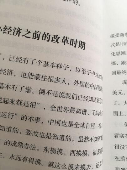 陈经说-中国的官办经济 晒单图
