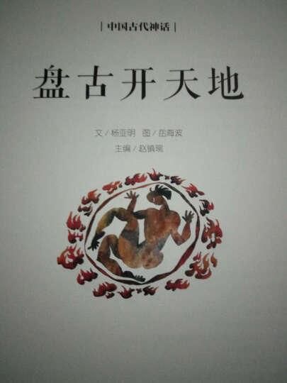幼学启蒙丛书-中国古代神话·盘古开天地(中英对照精装版) 晒单图