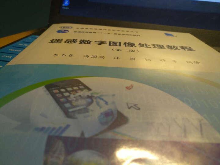 遥感数字图像处理教程/全国高校地理信息科学教学丛书(第二版 ) 晒单图
