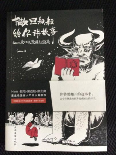 撒旦叔叔给你讲故事:satan重口味漫画短篇集 晒单图