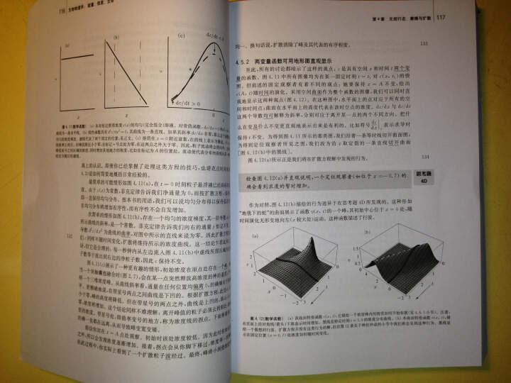 生物物理学:能量信息生命 晒单图
