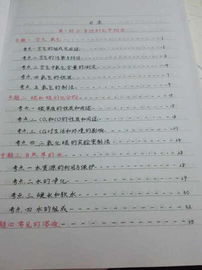 衡水重点中学状元手写笔记:历史(初中版 各年级通用) 晒单图
