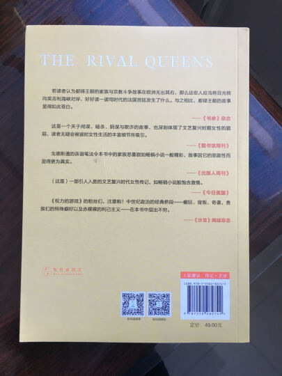 玛戈王后与波旁王朝的崛起 晒单图