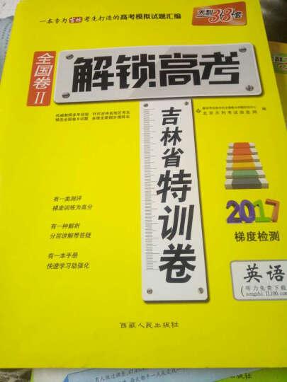 天利38套 2017年全国卷Ⅱ解锁高考·吉林省特训卷:英语(附2016年真题) 晒单图