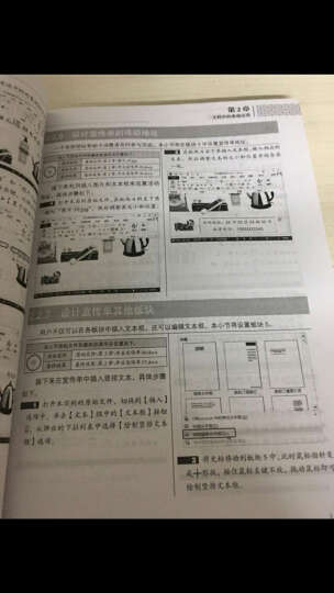 Word Excel PPT 2016办公应用从入门到精通(附光盘) 晒单图