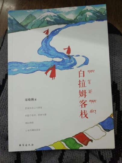 白拉姆客栈+北京遥望香巴拉(套装共2册) 晒单图