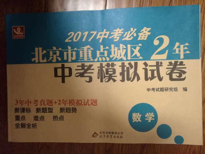 现货2018中考 北京市重点城区2年中考模拟试卷 数学 3年中考真题+2年模拟试题 晒单图