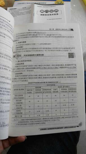 2017注册消防工程师资格考试辅导教材:消防安全技术综合能力+消防安全案例分析(套装2册 附高分宝典手册) 晒单图