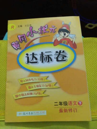 2017春黄冈小状元达标卷 二年级语文(下)R人教版 晒单图