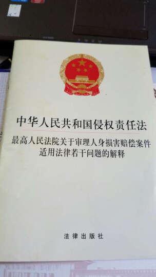 中华人民共和国侵权责任法:最高人民法院关于审理人身损害赔偿案件适用法律若干问题的解释 晒单图