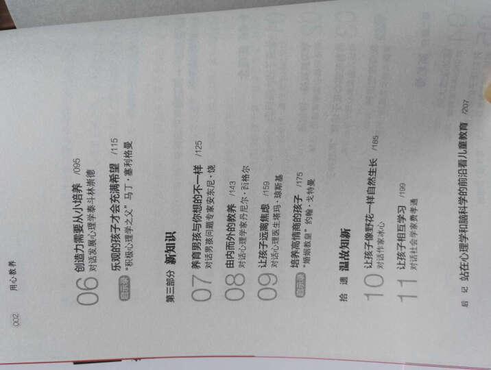 用心教养:孙云晓与中外心理学名家的对话 晒单图