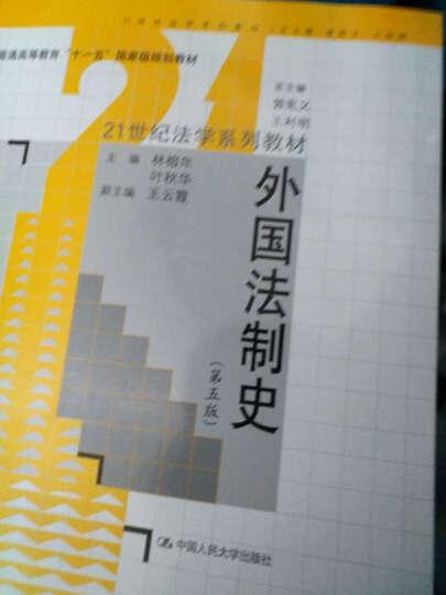 """外国法制史(第5版)/21世纪法学系列教材·普通高等教育""""十一五""""国家级规划教材 晒单图"""