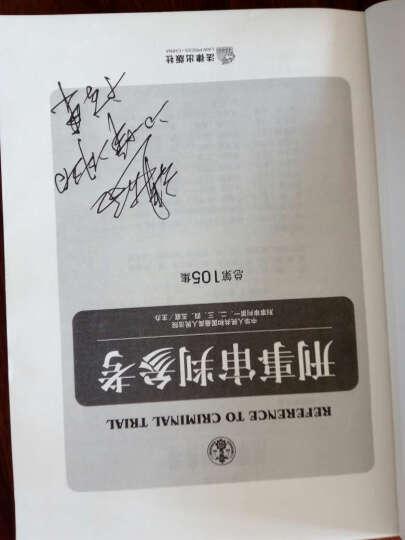 刑事审判参考 总第105集 晒单图