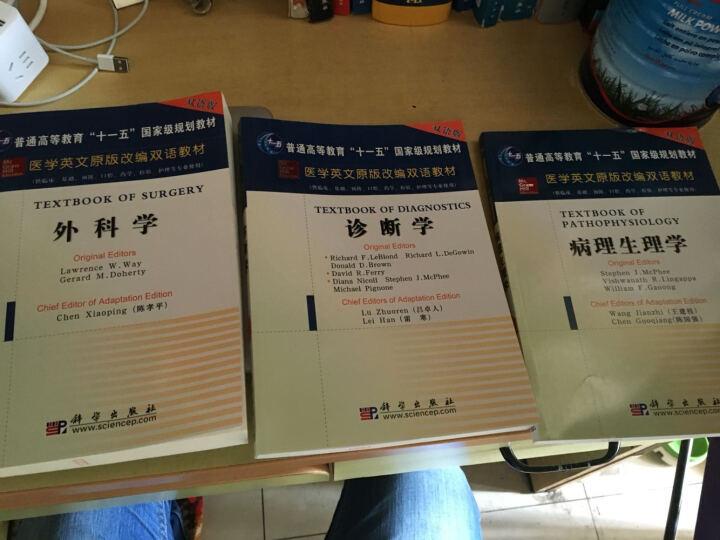 医学英文原版改编双语教材:外科学(双语版) 晒单图