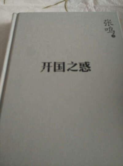 开国之惑-张鸣重说中国近代史-01 晒单图