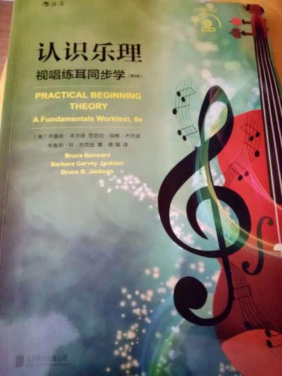 认识乐理:视唱练耳同步学(第8版) (含CD光盘)   (美)布鲁斯·本沃德 等著    后浪 晒单图