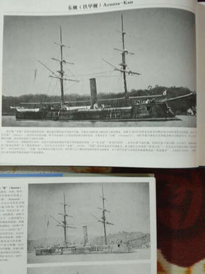 联合舰队的黎明:明治、大正时期日本海军舰艇图集 晒单图