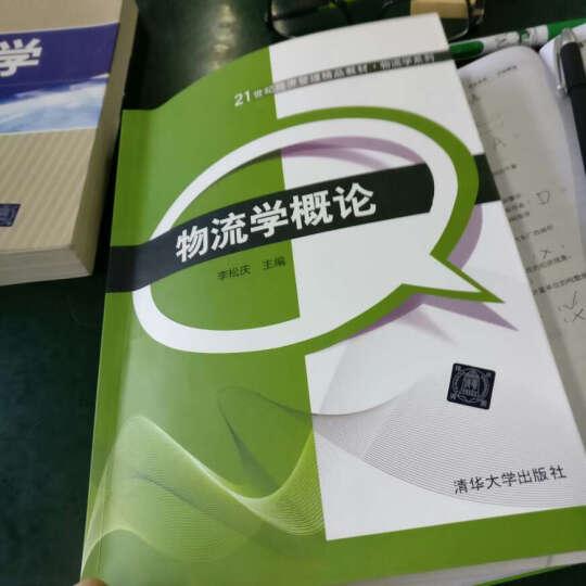21世纪经济管理精品教材·物流学系列:物流学概论 晒单图