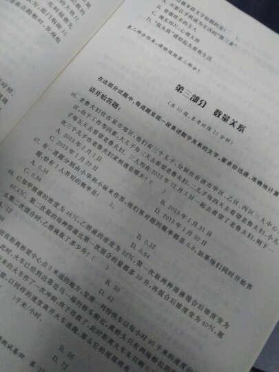 2017版华图·四川省公务员录用考试专用教材:行政职业能力测验预测试卷(互联网+) 晒单图
