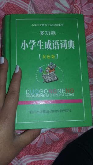 多功能小学生成语词典(双色版) 晒单图
