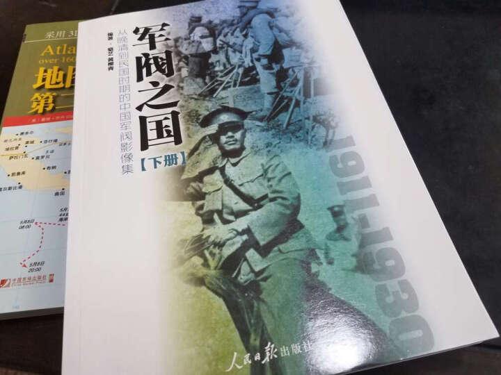军阀之国1911-1930:从晚清到民国时期的中国军阀影像集(套装共2册)  晒单图