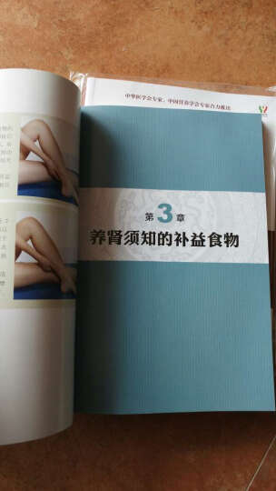 养肾就是养命1+养肾就是养命2(套装共2册) 晒单图
