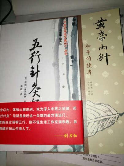 现货 黄帝内针 和平的使者+五行针灸指南(增补修订本)皇帝内针 晒单图