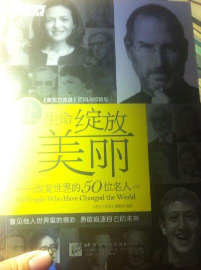 新东方让生命绽放美丽 改变世界的50位名人(下) 晒单图
