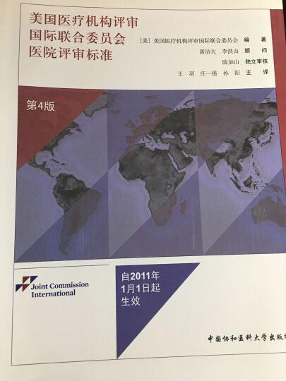 美国医疗机构评审国际联合委员会医院评审标准(第4版) 晒单图