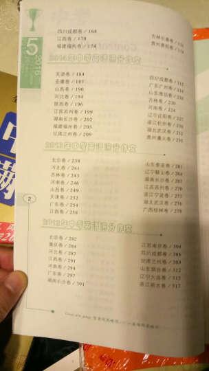 五年中考英语满分作文 晒单图