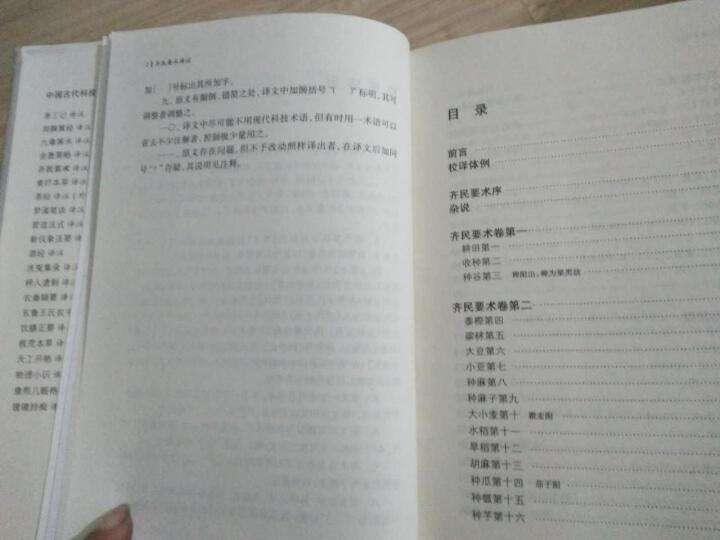 齐民要术译注 晒单图
