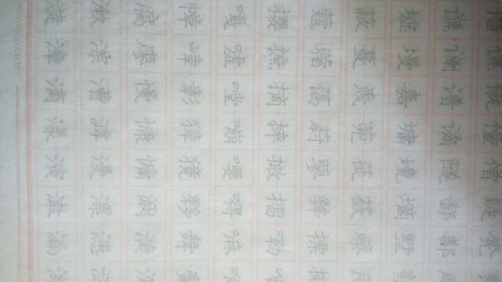 庞中华现代汉语7000通用字:楷书(钢笔字帖) 晒单图