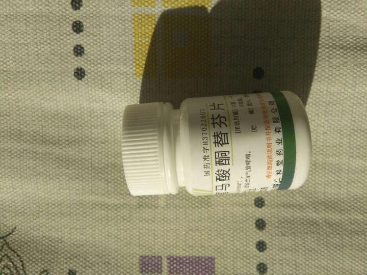 翔宇乐康 富马酸酮替芬片 60片 治疗过敏性鼻炎慢性支气管炎 酮替芬片 晒单图