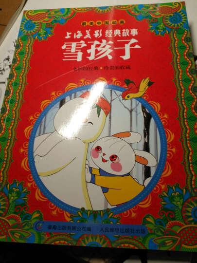 最美中国动画·上海美影经典故事:雪孩子 晒单图