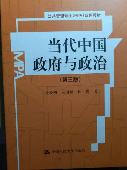 当代中国政府与政治(第三版) 晒单图