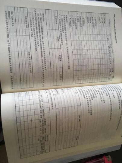 企业会计准则及相关法规应用指南2016 晒单图