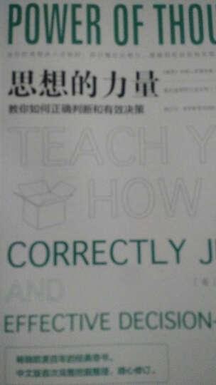 思想的力量:教你如何正确判断和有效决策 晒单图