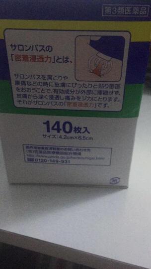 日本撒隆巴斯SALONPAS 久光制药镇痛贴20贴/止痛贴140 萨隆巴斯Hisamitsu  4贴体验装 晒单图