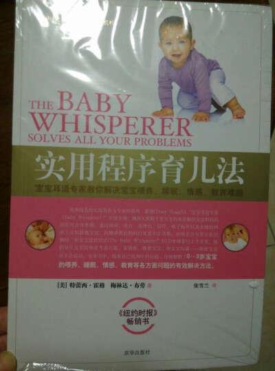 实用程序育儿法:宝宝耳语专家教你解决宝宝喂养、睡眠、情感、教育难题 晒单图