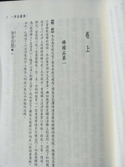 预售 新译维摩诘经 陈引驰、林晓光  港台原版 三民书局 新譯維摩詰經 晒单图