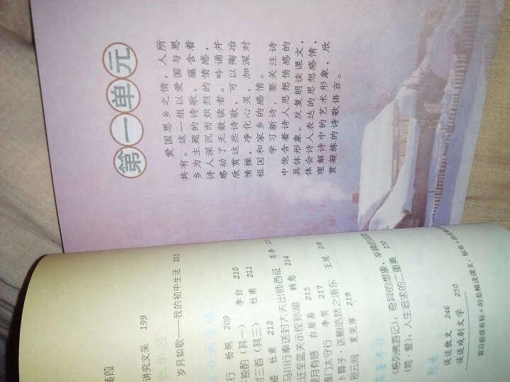 彩色版人教版九年级下册语文书初三下册9年级下册语文课本教材教科图片