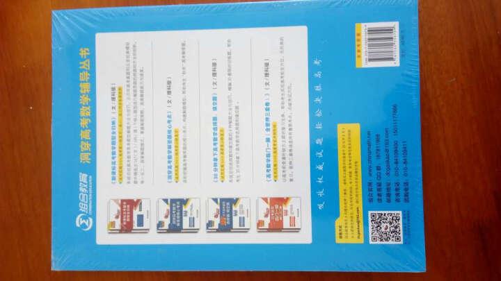 2016洞穿高考数学辅导丛书:洞穿高考数学解答题核心考点(理科版 新课标高考数学第二轮复习用书) 晒单图
