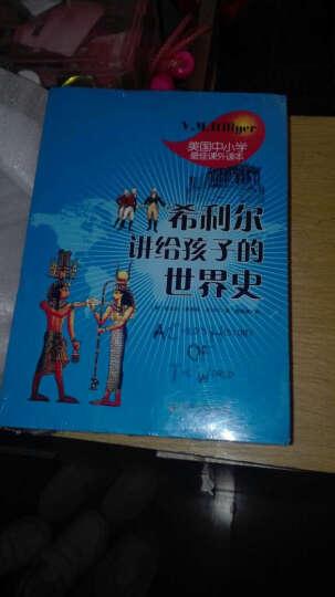 希利尔讲世界史贵州出版社 世界地理 艺术史(套装全3册) 7-14岁中小学生课外书 晒单图