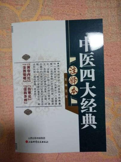中医四大经典注释本 晒单图